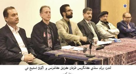 28th Conference on Sindh: Decades of Appropriation of Sindh's Lands and Natural Resources by Pakistan have left Sindhis Dispossessed